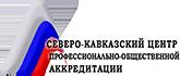 Северо-Кавказский центр профессионально-общественной аккредитации