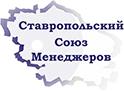 Ставропольский Союз Менеджеров