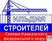 Гильдия строителей СКФО